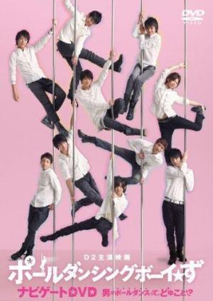 The Poledancing Boys