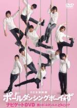The Poledancing Boys