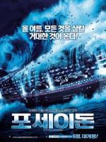Poseidon (TV Series)