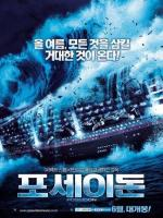 Poseidon (Serie de TV)
