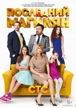 Posledniy iz Magikyan (Serie de TV)
