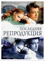 Poslednyaya reproduktsiya (Serie de TV)