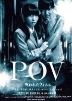 P.O.V. - A Cursed Film