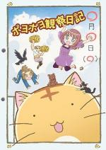 Poyopoyo Kansatsu Nikki (Serie de TV)