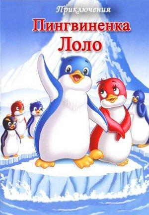 The Adventures of Lolo the Penguin