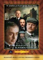 The Adventures of Sherlock Holmes and Dr. Watson: The Twentieth Century Approaches (TV)