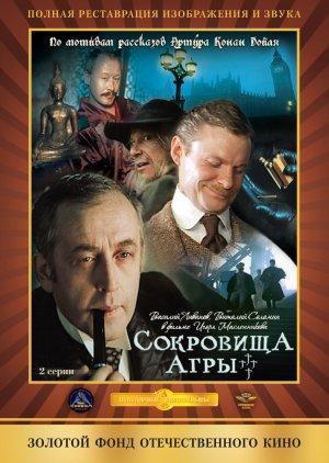 Las aventuras de Sherlock Holmes y el Doctor Watson: El tesoro de Agra (TV)