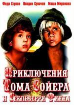 Priklyucheniya Toma Soyera i Geklberri Finna (TV)