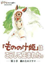 Princess Mononoke: Making of a Masterpiece