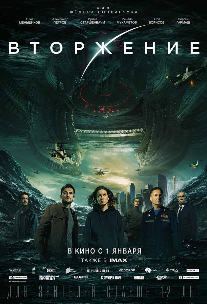 Attraction 2 Invasion 2020 Filmaffinity