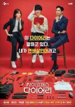 Psychopath Diary (Serie de TV)