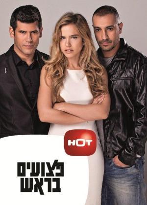 Ptzuim BaRosh (TV Series)
