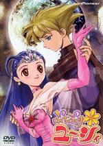 La pequeña princesa Yucie (Serie de TV)