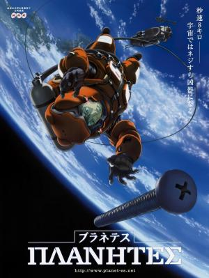Planetes (Serie de TV)