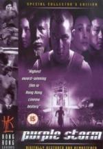 Purple Storm (Zi yu feng bao) (Chi yue fung biu)