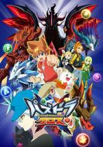 Puzzle & Dragons X (Serie de TV)