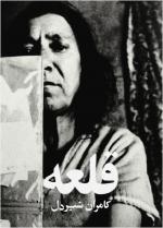 Qaleh (C)
