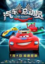 Qi che ren zong dong yuan (The Autobots)