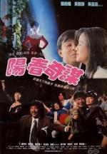 Qing tian pi li 2: The Ending