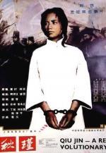Qiu Jin: A Revolutionary