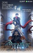 The King's Avatar (Serie de TV)