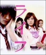 Raifu (Life) (Serie de TV)