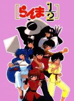 Ranma ½ (Ranma 1/2) (Serie de TV)