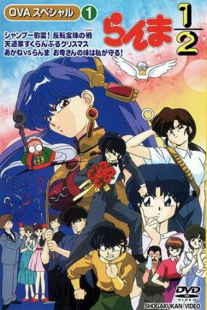 Ranma ½: Shampoo's Sudden Switch - The Curse of the Contrary Jewel ( Ranma ½ OVA - 1: Curse of the Contrary Jewel)