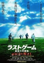 The Last Game: Waseda vs. Keiko