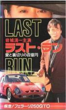 Rasuto ran: Ai to uragiri no hyaku-oku en - shissô Feraari 250 GTO (TV)