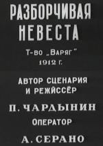 Razborchivaya nevesta (C)