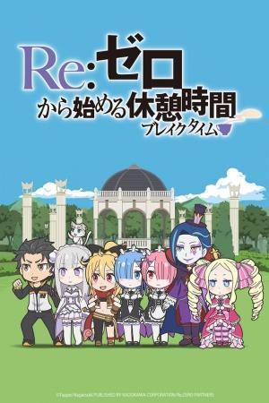 Re:Zero kara Hajimeru Break Time (Serie de TV)