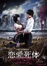 Ren'ai shitai: Romance of the dead