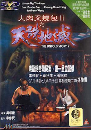 Ren rou cha shao bao II: Tian shu di mie / Yan yuk cha siu bau II: Tin jue dei mit (The Untold Story 2)