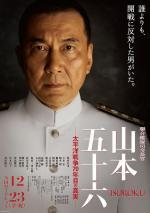 Rengô kantai shirei chôkan: Yamamoto Isoroku