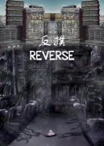 Reverse (C)