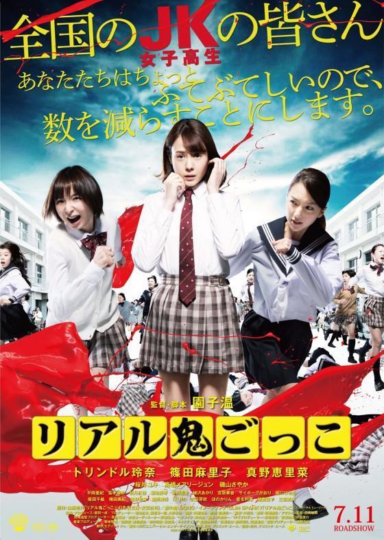 Últimas películas que has visto - (Las votaciones de la liga en el primer post) - Página 8 Riaru_onigokko-209100266-large