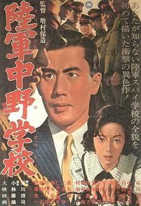 La escuela de espías de Nakano