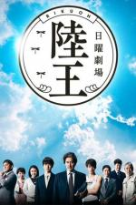 Rikuô (Miniserie de TV)