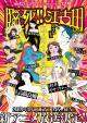 Rinshi!! Ekoda-chan (Serie de TV)