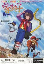 Rittai Anime Ie Naki Ko Remi (Homeless Child) (Remi, the Nobody's Boy)
