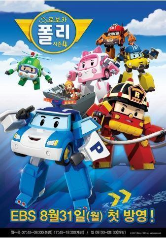 Robocar poli tv series 2011 filmaffinity - Poli robocar en francais ...