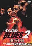 Rokudenashi Blues II (AKA Rokudenashi Blues 2)