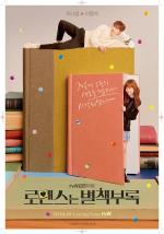 Romance is a Bonus Book (TV Series)