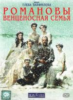The Romanovs: An Imperial Family