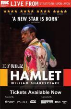 Royal Shakespeare Company: Hamlet