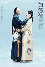Ruyi's Royal Love in the Palace (TV Series)