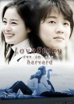 Love Story in Harvard (Serie de TV)