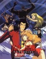 Lupin III: Da Capo of Love - Fujiko's Unlucky Days (TV)