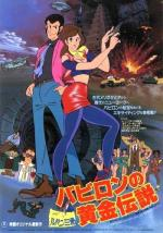 Rupan sansei: Babiron no Ogon densetsu (Lupin III: The Golden Legend of Babylon)